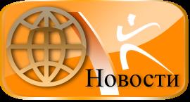 новости федерация киокушинкай карате молдова
