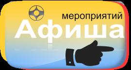афиша мероприятий федерация киокушинкай карате молдова