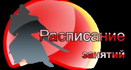 расписание занятий федерация киокушинкай карате молдова