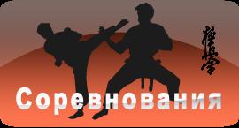 соревнования календарный план федерация киокушинкай карате молдова
