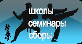 школы, семинары, сборырасписание занятий федерация киокушинкай карате молдова