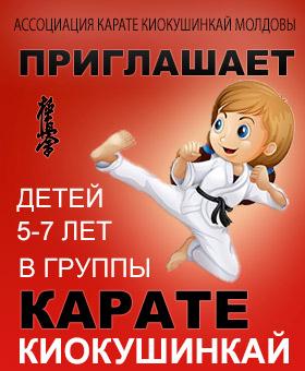 набор в группы киокушин карате детей 5-7 лет