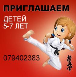карате для детей 5-7 лет в Молдове